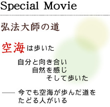 Special Movie 弘法大師の道